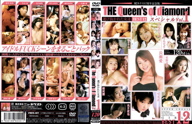 (h_259vnds00401)[VNDS-401] THE Queen's of diamond スペシャルvol.1 選び抜かれた女達BEST12 ダウンロード