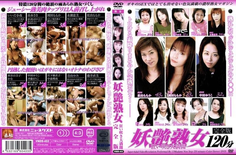 淫乱の熟女、松山ももか出演の4P無料動画像。妖艶熟女狂い咲き大満開 完全版