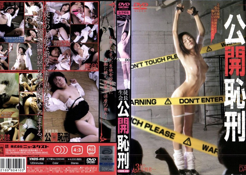 (h_259vnds00410)[VNDS-410] 生徒会長 公開恥刑 ダウンロード