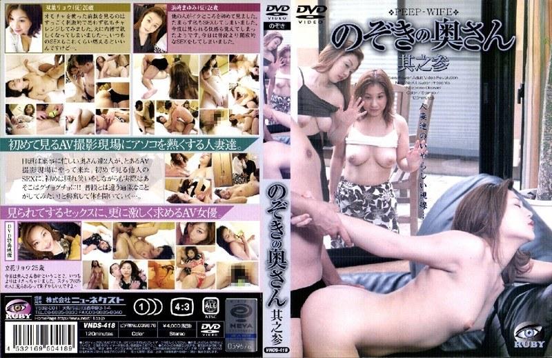 彼女、浜崎まゆみ出演のsex無料熟女動画像。のぞきの奥さん 其之参