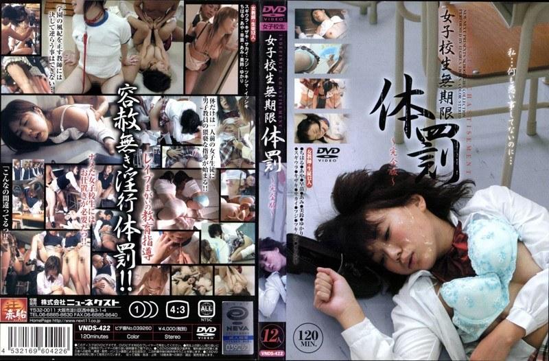 [VNDS-422] 女子校生無期限体罰 完全版