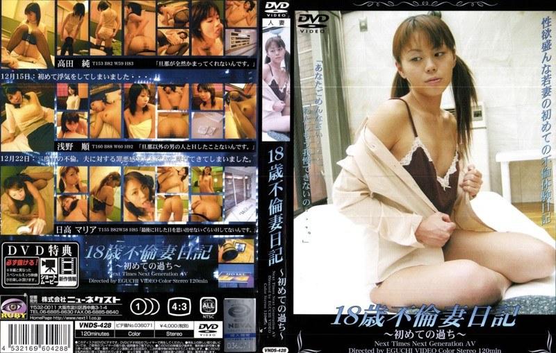 人妻、浅野順出演の不倫無料熟女動画像。18歳不倫妻日記~初めての過ち~