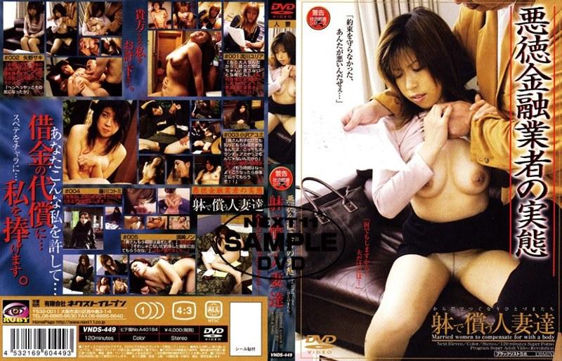 美女、流川ユリア出演の無料熟女動画像。悪徳金融業者の実態 躰で償う人妻達
