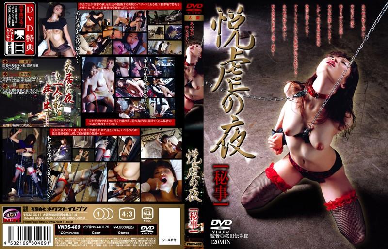 人妻、北川静香出演の拘束無料熟女動画像。悦虐の夜 [秘事]