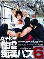 (h_259vnds00481)[VNDS-481] 女子校生性虐痴漢バス 6 ダウンロード