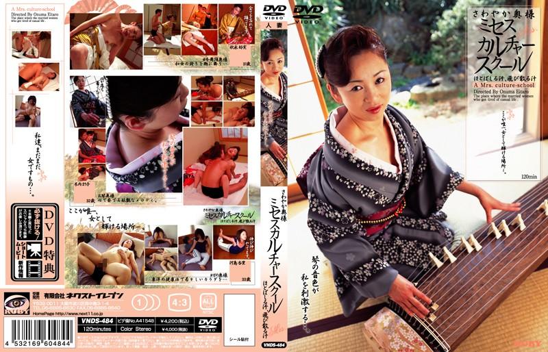浴衣の人妻、秋永好美出演の無料熟女動画像。ミセスカルチャースクール