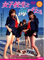(h_259vnds00491)[VNDS-491] 女子校生と海に行こう。 ダウンロード