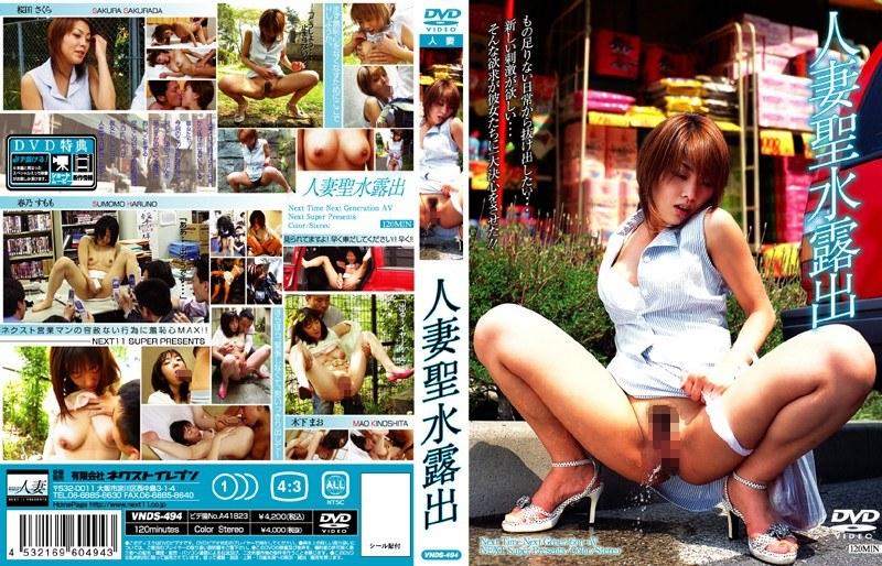 野外にて、彼女、桜田さくら(松井さくら)出演の露出無料熟女動画像。人妻聖水露出