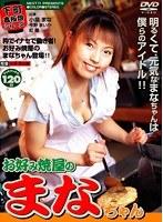 (h_259vnds00511)[VNDS-511] お好み焼屋のまなちゃん ダウンロード
