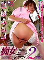 (h_259vnds00541)[VNDS-541] 痴女ナース 2 ダウンロード
