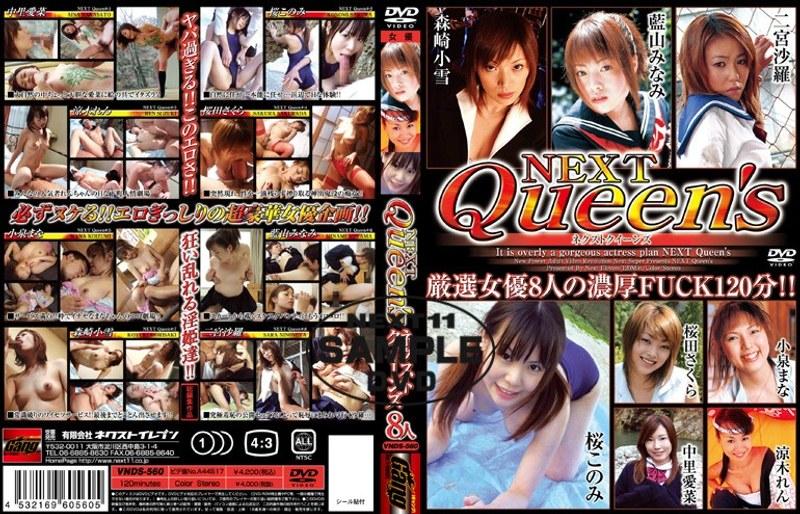 NEXT Queen's
