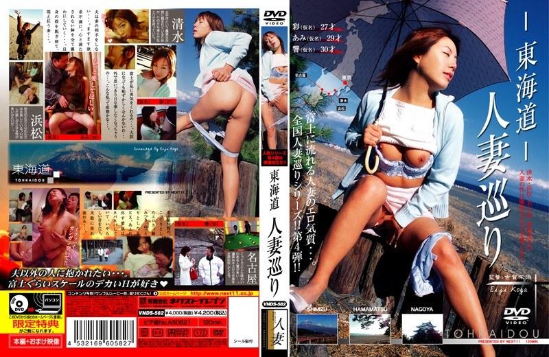 人妻、西村あみ出演のsex無料熟女動画像。東海道 人妻巡り