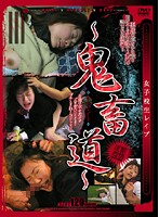 (h_259vnds00589)[VNDS-589] 女子校生レイプ〜鬼畜道〜 ダウンロード