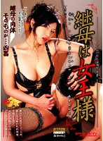 (h_259vnds00645)[VNDS-645] 継母は女王様 ダウンロード