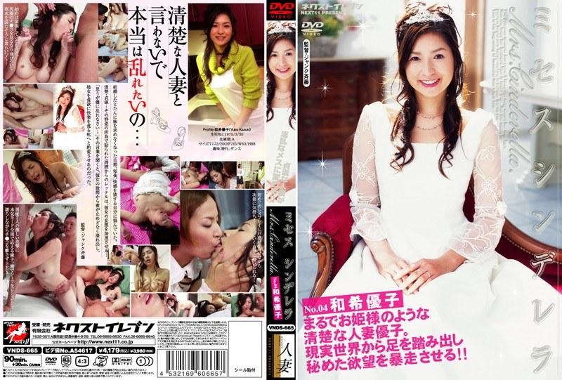清楚のレズ、和希優子出演の3P無料熟女動画像。ミセスシンデレラ 和希優子