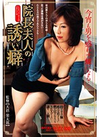 (h_259vnds00678)[VNDS-678] 院長夫人の誘い癖 ダウンロード