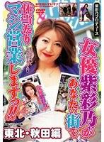 女優紫彩乃があなたの街で体当たりマジ営業しますっ!! 東北・秋田編 ダウンロード