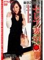 東京23区内セレブ妻中○し 及川麗衣香