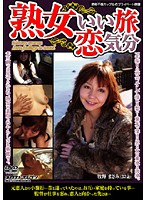 (h_259vnds00703)[VNDS-703] 熟女いい旅 恋気分 ダウンロード