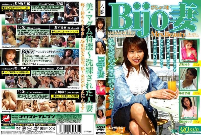 マダム、多々野昌稀出演のバイブ無料熟女動画像。Bijo妻