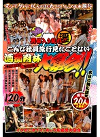 (h_259vnds00730)[VNDS-730] 酒痴肉林大宴会!! ダウンロード