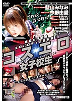 (h_259vnds00759)[VNDS-759] コスエロ女子校生 ダウンロード
