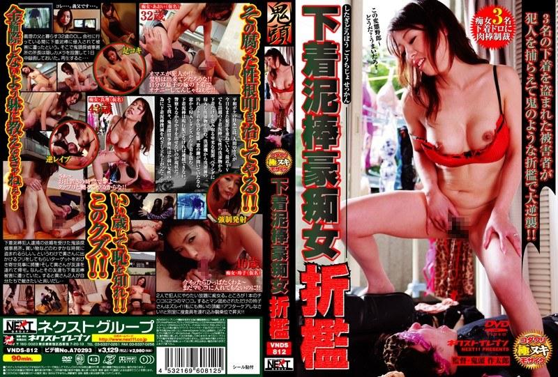 ランジェリーの熟女、志村玲子出演の足コキ無料動画像。下着泥棒豪痴女折檻