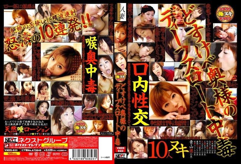 人妻、青山遥出演のフェラ無料熟女動画像。どすけべ奥様のディープスロート中毒