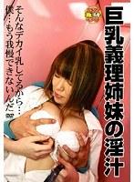 (h_259vnds00836)[VNDS-836] 巨乳義理姉妹の淫汁 ダウンロード