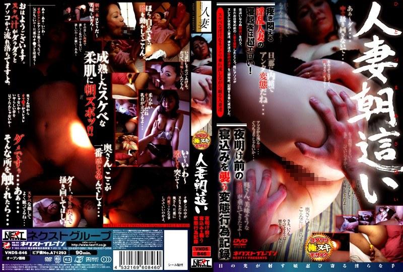 淫乱の人妻、松坂麗央出演のフェラ無料熟女動画像。人妻朝這い