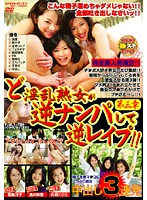(h_259vnds00866)[VNDS-866] ど淫乱熟女が逆ナンパして逆レイプ!! 第三章 ダウンロード