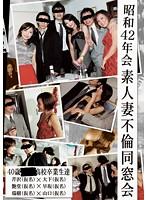 「昭和42年会 素人妻不倫同窓会」のパッケージ画像