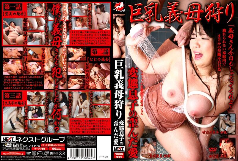 巨乳の熟女、吉岡愛美出演の近親相姦無料動画像。巨乳義母狩り 変態息子の歪んだ愛