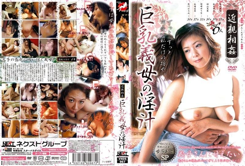 巨乳の熟女、夏川夢衣出演の近親相姦無料動画像。近親相姦 巨乳義母の淫汁