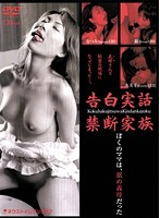 (h_259vnds02136)[VNDS-2136] 告白実話 禁断家族 ダウンロード
