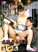 (h_259vnds02190)[VNDS-2190] 居酒屋女将 2 ダウンロード