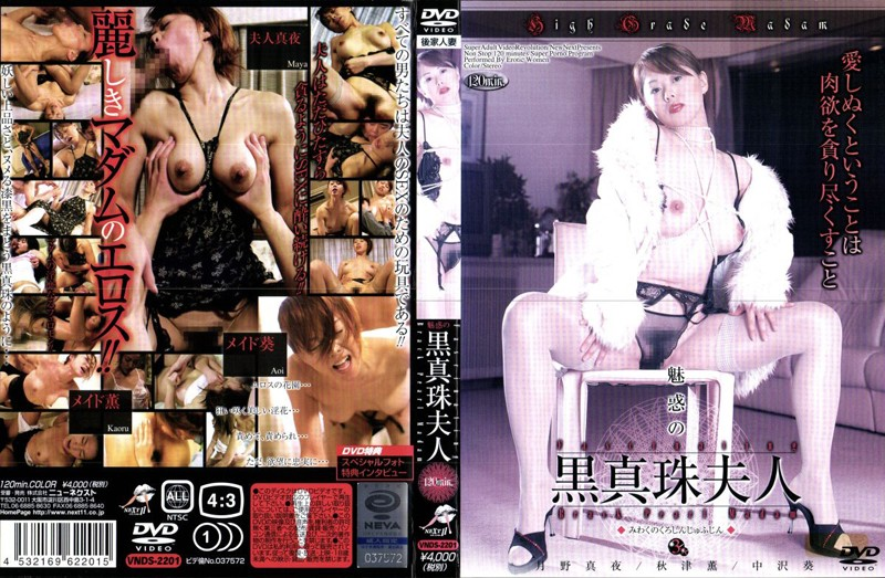 (h_259vnds02201)[VNDS-2201] 魅惑の黒真珠夫人 ダウンロード