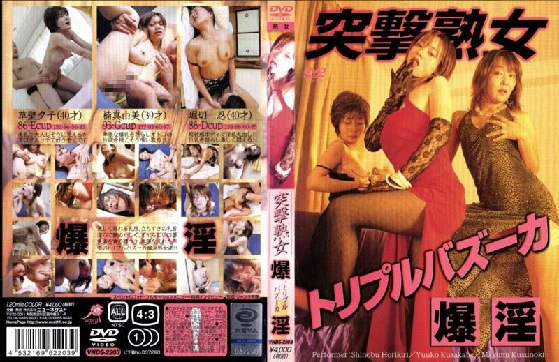 巨乳の熟女、草壁夕子出演の無料動画像。突撃熟女 爆淫トリプルバズーカ