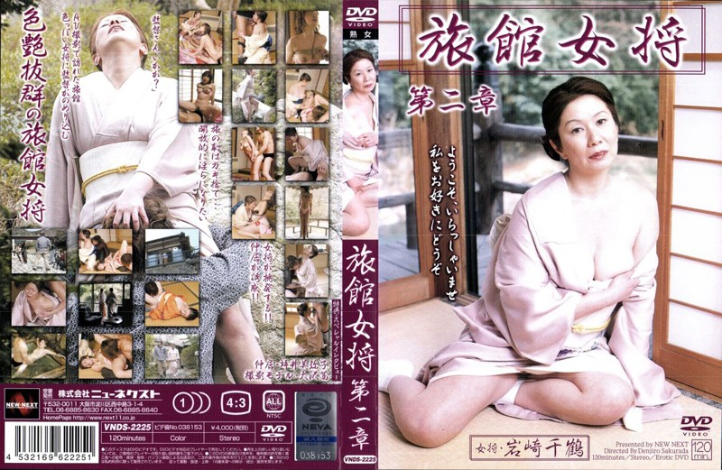 (h_259vnds02225)[VNDS-2225] 旅館女将 第二章 ダウンロード