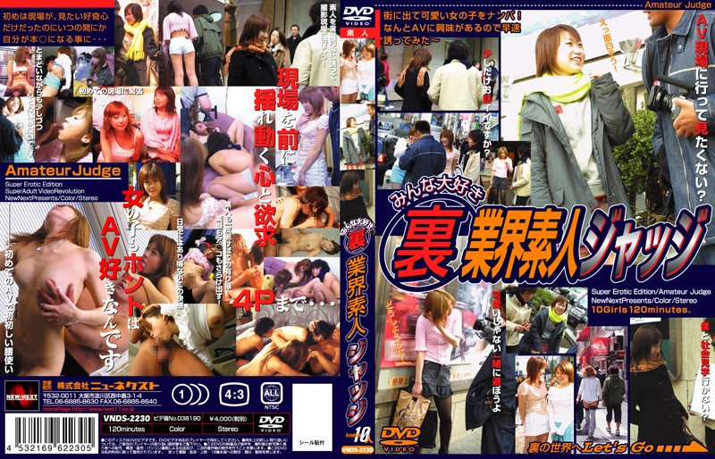 (h_259vnds02230)[VNDS-2230] 裏 業界素人ジャッジ ダウンロード