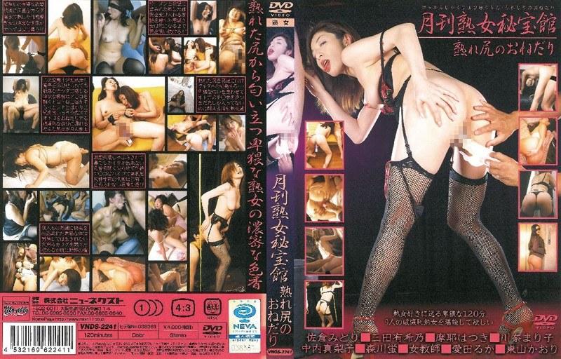 淫乱の人妻、佐倉みどり出演の4P無料動画像。月刊熟女秘宝館 熟れ尻のおねだり