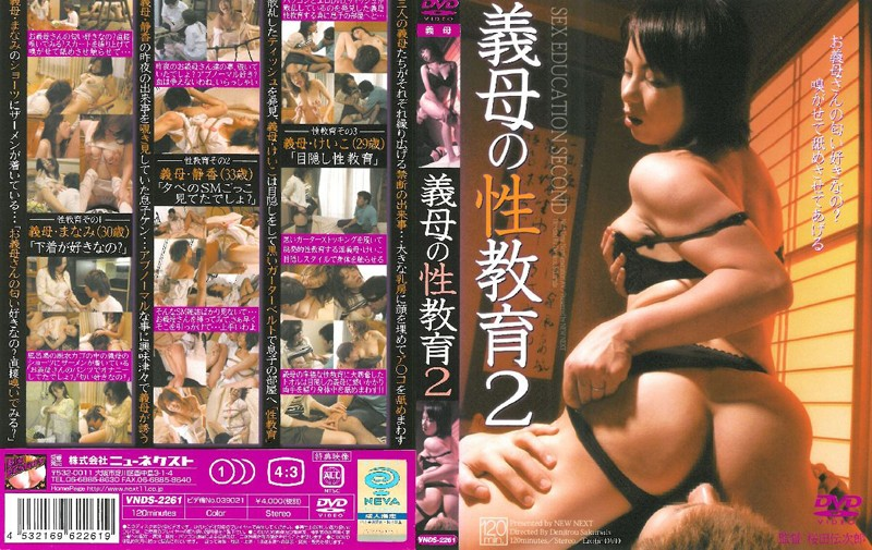 [VNDS-2261] 義母の性教育 2 VNDS