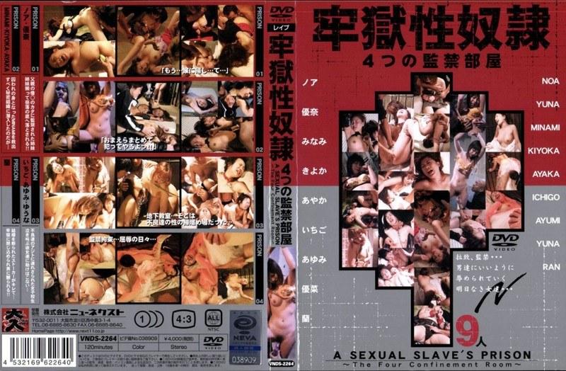 [VNDS-2264] 牢獄性奴隷 4つの監禁部屋