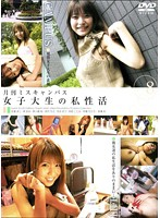 (h_259vnds02267)[VNDS-2267] 月刊ミスキャンパス 女子大生の私性活 ダウンロード