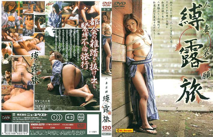 (h_259vnds02270)[VNDS-2270] 人妻哀願 縛露旅 ダウンロード