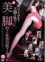 月刊美脚のミニスカお姉さん ダウンロード