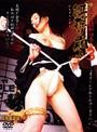 未亡人昭和絵巻「紐擦り崩し」3