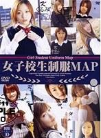 女子校生制服MAP ダウンロード