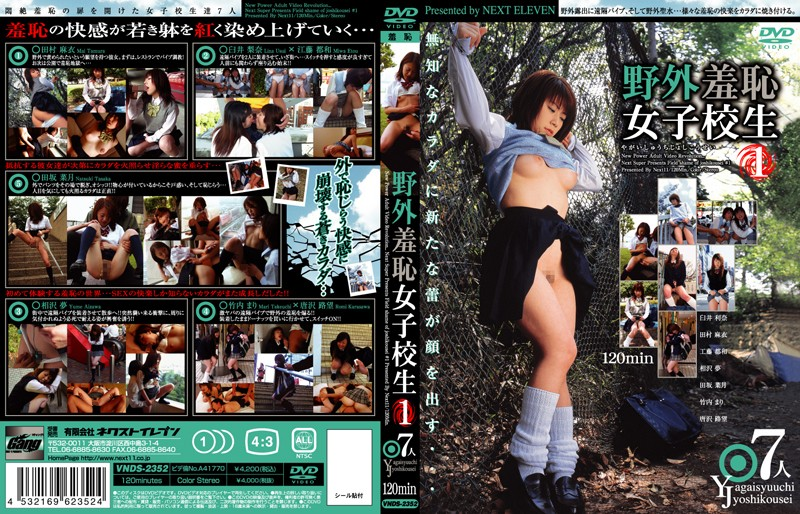 (h_259vnds02352)[VNDS-2352] 野外羞恥女子校生 1 ダウンロード