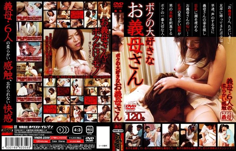 熟女、風間今日子(風間恭子)出演の近親相姦無料動画像。ボクの大好きなお義母さん